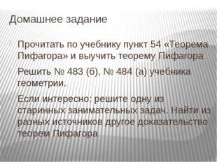 Домашнее задание Прочитать по учебнику пункт 54 «Теорема Пифагора» и выучить