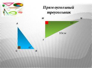 A B C M N T Прямоугольный треугольник