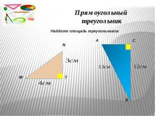 A B C M N T Прямоугольный треугольник Найдите площадь треугольников