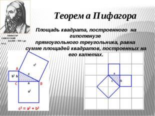 Теорема Пифагора Площадь квадрата, построенного на гипотенузе прямоугольного