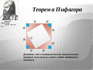 Теорема Пифагора Докажем, что в прямоугольном треугольнике квадрат гипотенузы