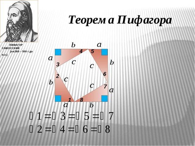 Теорема Пифагора 1 2 3 4 5 6 7 8 ПИФАГОР САМОССКИЙ (ок.580 – 500 г до н.э.)