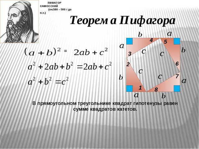 Теорема Пифагора 1 2 3 4 5 6 7 8 = В прямоугольном треугольнике квадрат гипот...