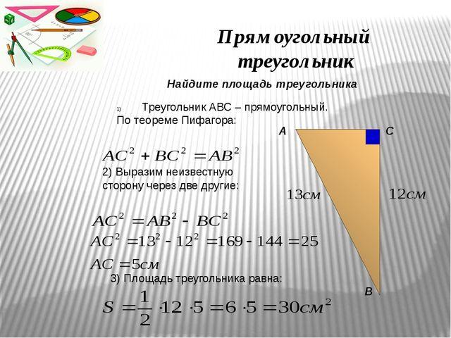A B C Прямоугольный треугольник Найдите площадь треугольника Треугольник АВС...