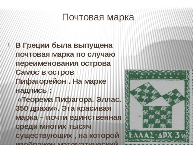 Почтовая марка В Греции была выпущена почтовая марка по случаю переименования...