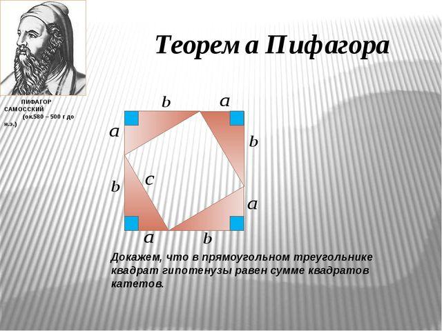 Теорема Пифагора Докажем, что в прямоугольном треугольнике квадрат гипотенузы...