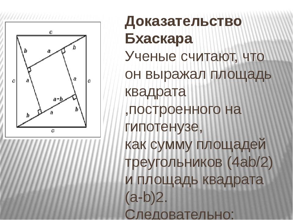 Доказательство Бхаскара Ученые считают, что он выражал площадь квадрата ,пос...