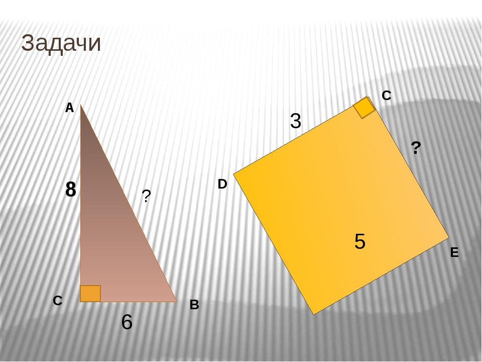 Задачи А С В 8 6 ? D E C ? 3 5