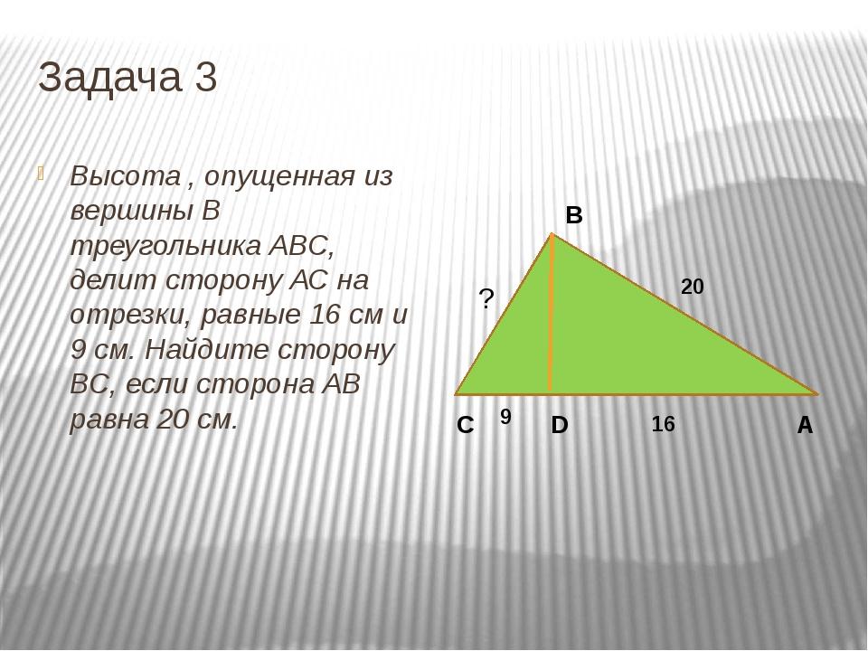 Задача 3 Высота , опущенная из вершины В треугольника АВС, делит сторону АС н...