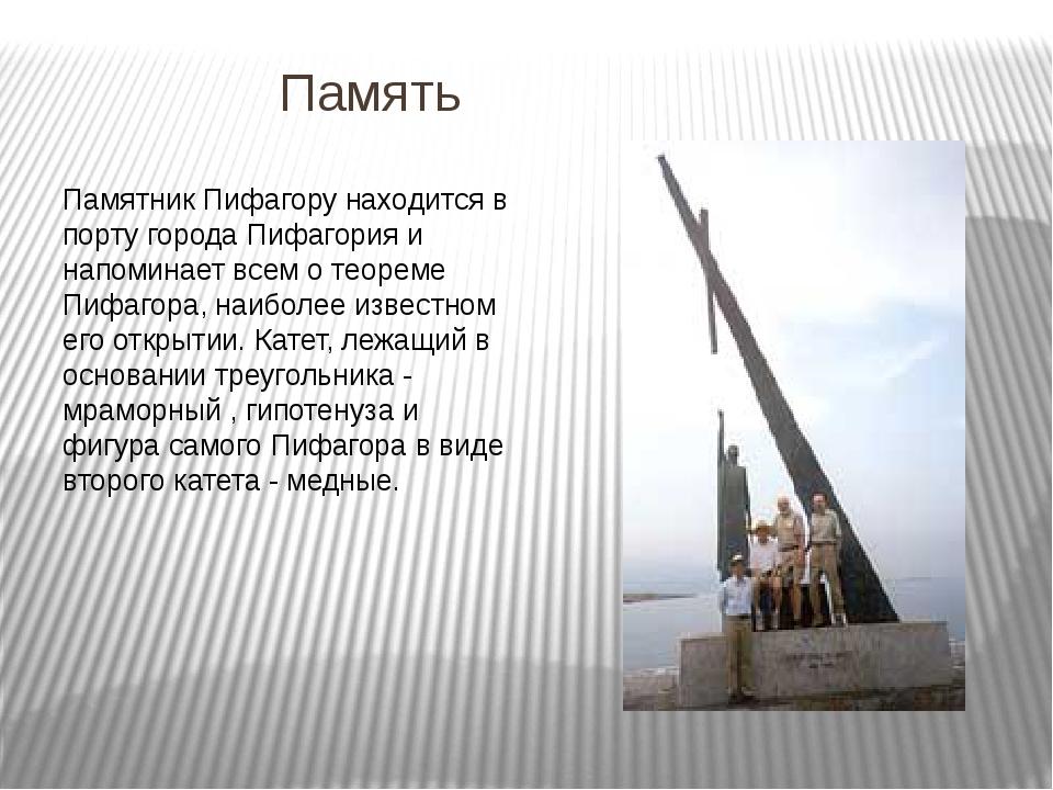 Память Памятник Пифагору находится в порту города Пифагория и напоминает все...