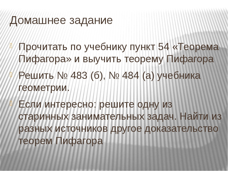 Домашнее задание Прочитать по учебнику пункт 54 «Теорема Пифагора» и выучить...