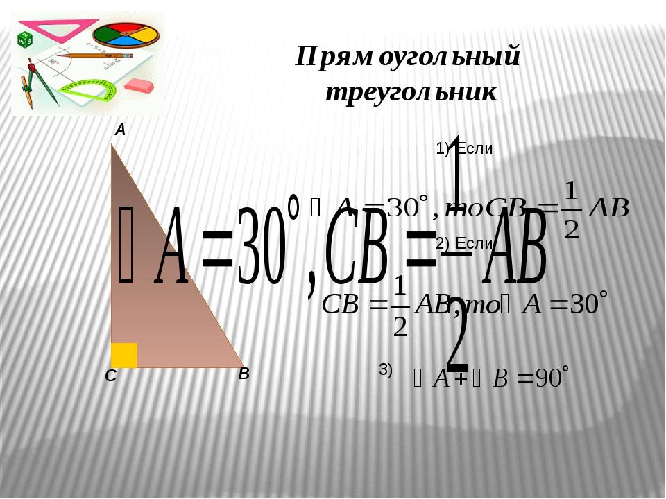 A B C 1) Если 2) Если 3) Прямоугольный треугольник
