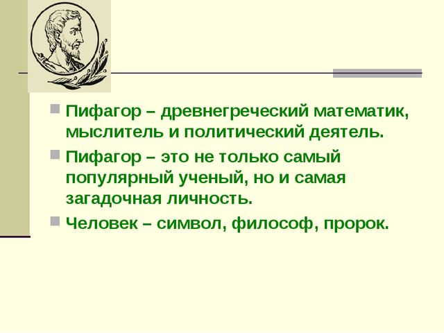Пифагор – древнегреческий математик, мыслитель и политический деятель. Пифаг...