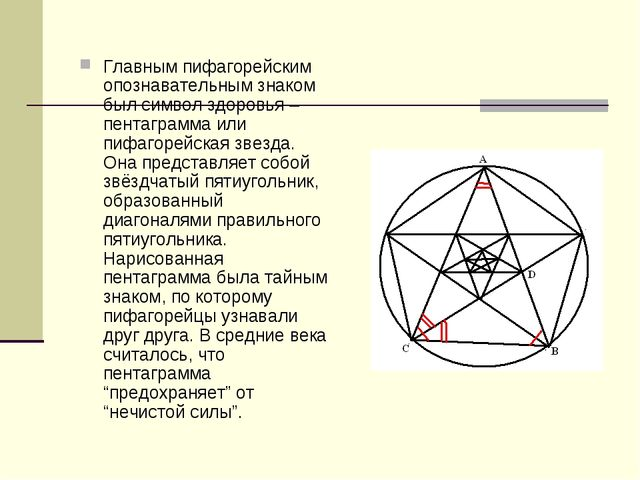 Главным пифагорейским опознавательным знаком был символ здоровья – пентаграмм...