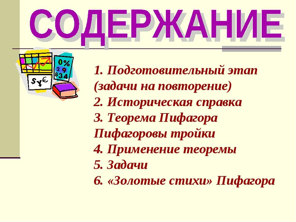 1. Подготовительный этап (задачи на повторение) 2. Историческая справка 3. Те...