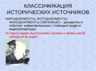 КЛАССИФИКАЦИЯ ИСТОРИЧЕСКИХ ИСТОЧНИКОВ КИНОДОКУМЕНТЫ, ФОТОДОКУМЕНТЫ, ФОНОДОКУМ