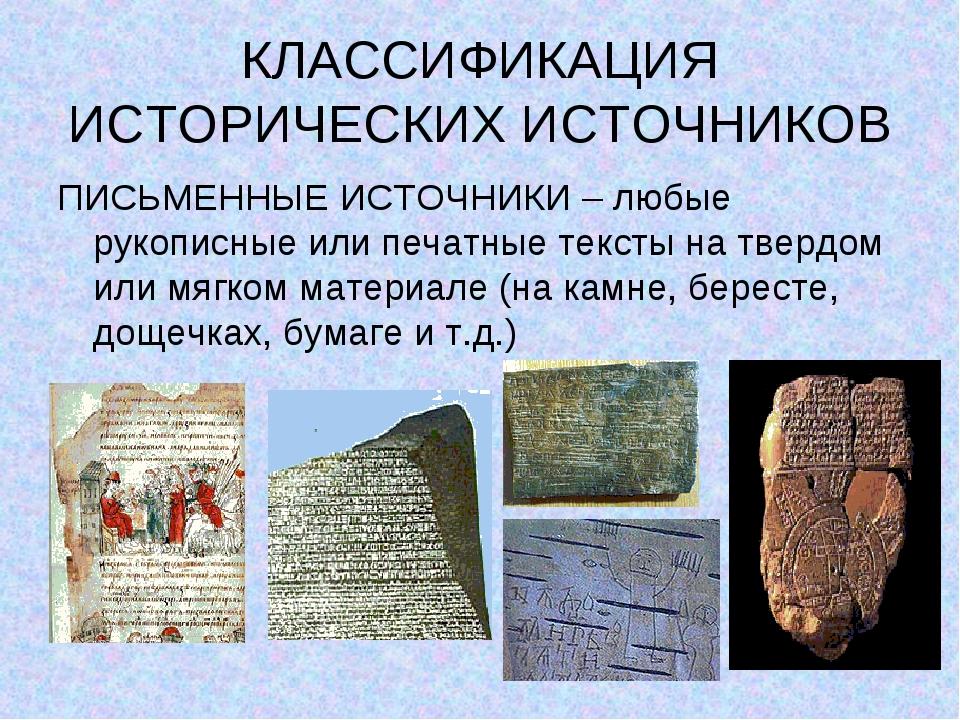 картинки источники истории верстаю