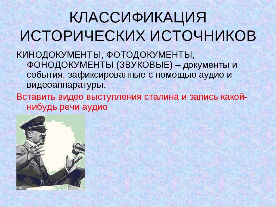 КЛАССИФИКАЦИЯ ИСТОРИЧЕСКИХ ИСТОЧНИКОВ КИНОДОКУМЕНТЫ, ФОТОДОКУМЕНТЫ, ФОНОДОКУМ...
