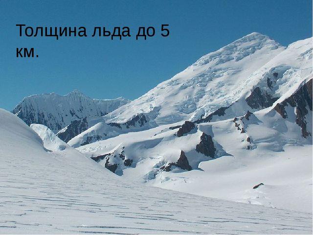 Толщина льда до 5 км.