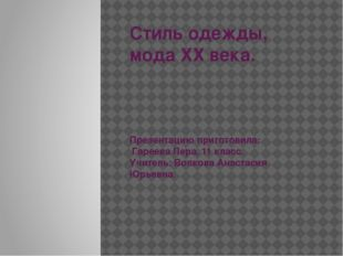 Стиль одежды, мода ХХ века. Презентацию приготовила: Гареева Лера, 11 класс.