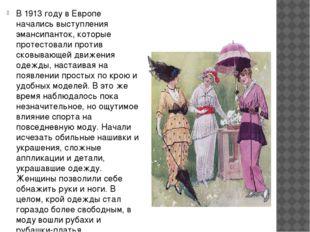 В 1913 году в Европе начались выступления эмансипанток, которые протестовали