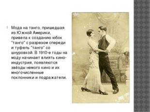 """Мода на танго, пришедшая из Южной Америки, привела к созданию юбок """"танго"""" с"""