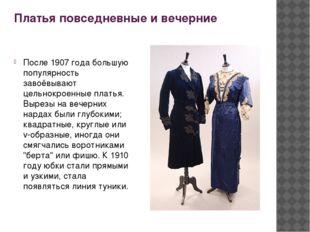 Платья повседневные и вечерние После 1907 года большую популярность завоёвыва
