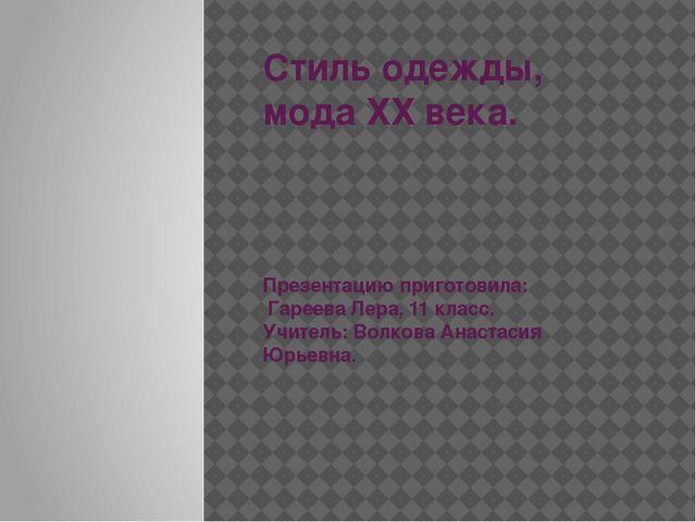 Стиль одежды, мода ХХ века. Презентацию приготовила: Гареева Лера, 11 класс....