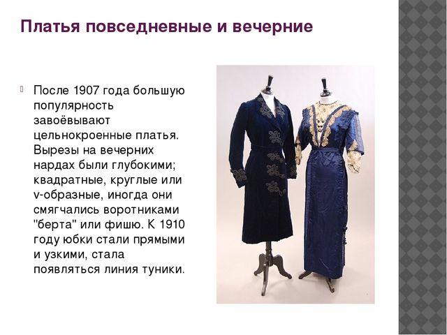 Платья повседневные и вечерние После 1907 года большую популярность завоёвыва...