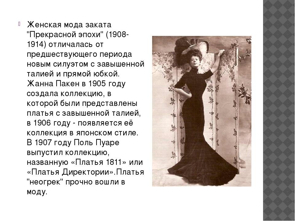 """Женская мода заката """"Прекрасной эпохи"""" (1908-1914) отличалась от предшествую..."""