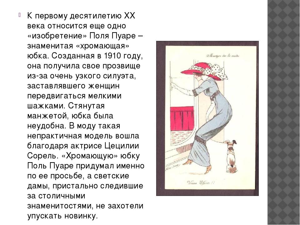 К первому десятилетию XX века относится еще одно «изобретение» Поля Пуаре –...