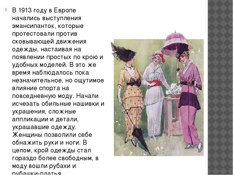 В 1913 году в Европе начались выступления эмансипанток, которые протестовали...
