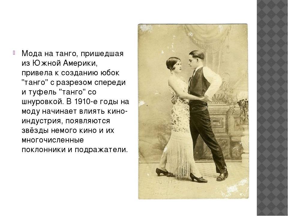 """Мода на танго, пришедшая из Южной Америки, привела к созданию юбок """"танго"""" с..."""