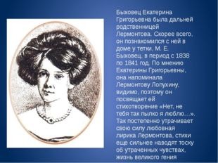 Быховец Екатерина Григорьевна была дальней родственницей Лермонтова. Скорее в