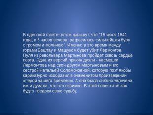 """В одесской газете потом напишут, что """"15 июля 1841 года, в 5 часов вечера, ра"""