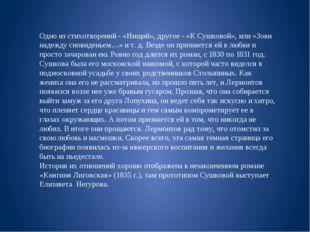 Одно из стихотворений - «Нищий», другое - «К Сушковой», или «Зови надежду сно
