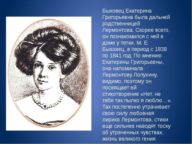 Быховец Екатерина Григорьевна была дальней родственницей Лермонтова. Скорее в...