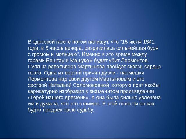 """В одесской газете потом напишут, что """"15 июля 1841 года, в 5 часов вечера, ра..."""