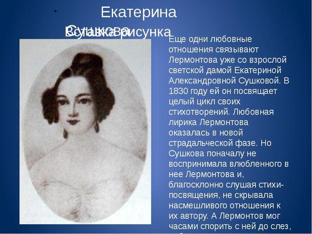 Екатерина Сушкова ...