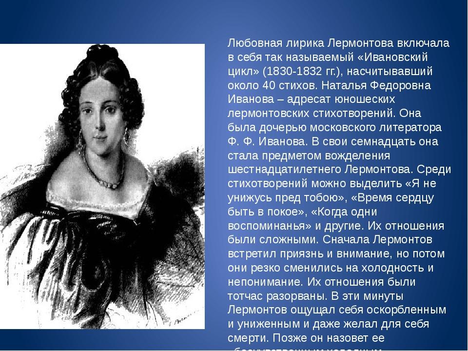 Наталья Иванова ...