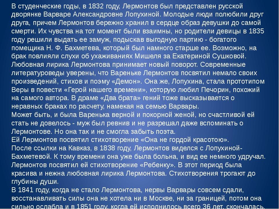 В студенческие годы, в 1832 году, Лермонтов был представлен русской дворянке...