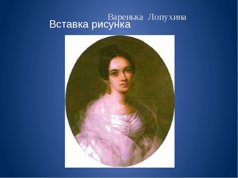 Варенька Лопухина