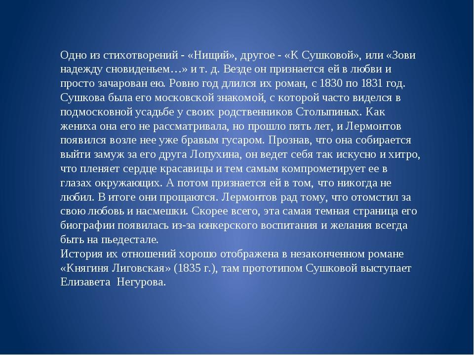 Одно из стихотворений - «Нищий», другое - «К Сушковой», или «Зови надежду сно...