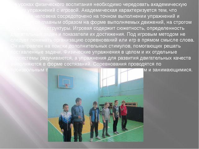 На уроках физического воспитания необходимо чередовать академическую форму уп...