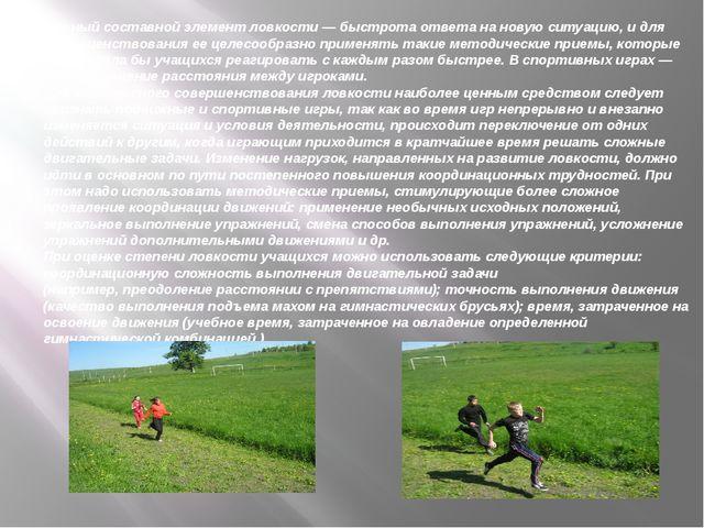 Важный составной элемент ловкости — быстрота ответа на новую ситуацию, и для...