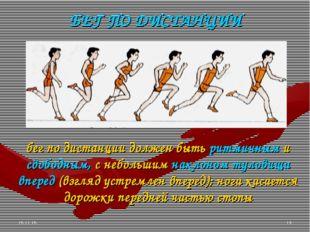 * * БЕГ ПО ДИСТАНЦИИ бег по дистанции должен быть ритмичным и свободным, с не