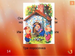 Но в книге нет Трубадура и принцессы Этот мультфильм создан по сказке бр. Гри