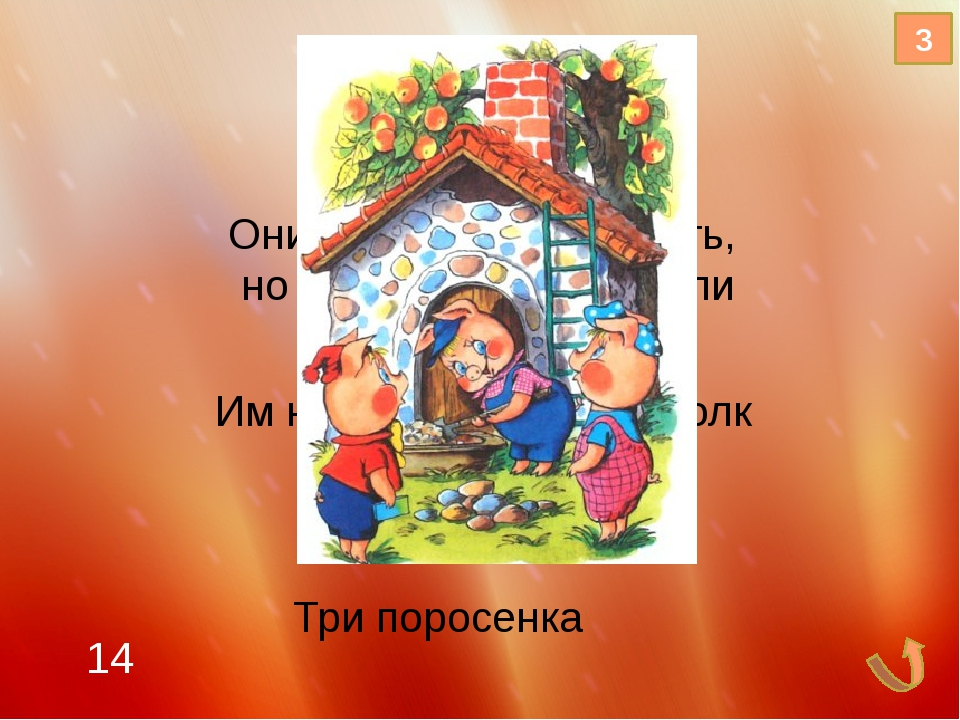 Но в книге нет Трубадура и принцессы Этот мультфильм создан по сказке бр. Гри...