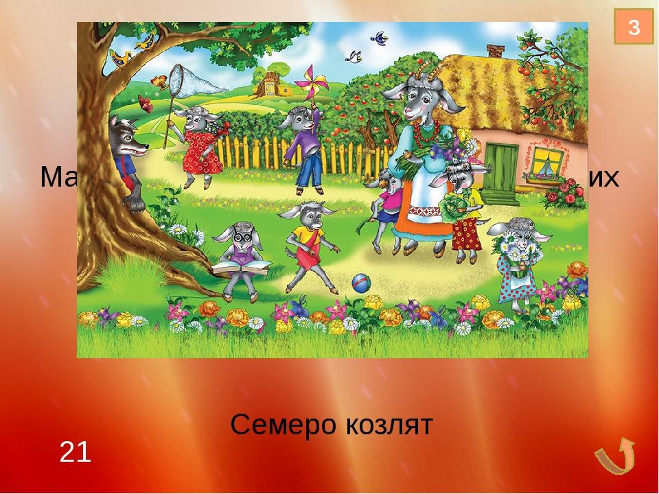 Сестрица Аленушка и братец Иванушка Брат с сестрой жили в избушке на лесной о...