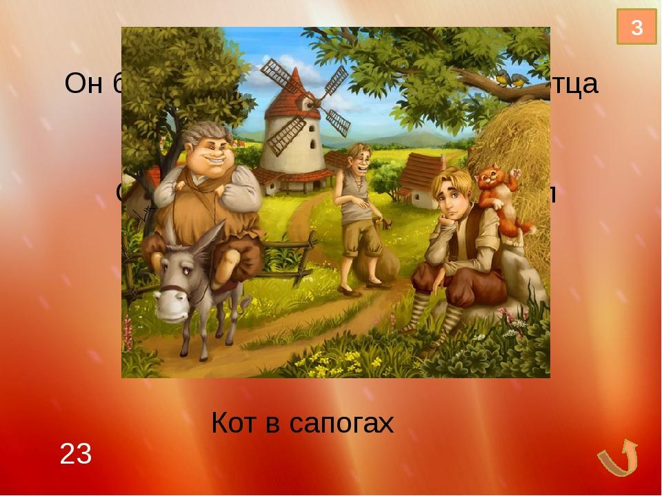 Соловей - разбойник Он подстерегал путников на больших дорогах Огромный детин...